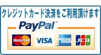 クレジットカード決済(Paypal決済)について